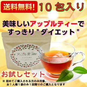 (送料無料) (初回限定) アップル美TEA 10包入り 美味しく飲んで スッキリ ダイエット 健康 ヤードクカオ 紅茶 アップル ティー|makelucky