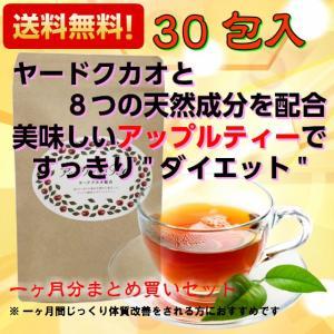 送料無料 アップル美TEA 30包入り 美味しく飲んで スッキリ ダイエット 健康 ヤードクカオ 紅茶 アップル ティー|makelucky