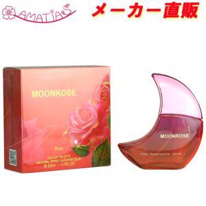 安心のメーカー直販 アマティアス ムーン ローズ オードトワレ EDT SP 50ml (あすつく 香水) (クロエ CHLOE クロエ)タイプの香り|makelucky