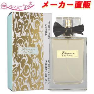 安心のメーカー直販 アマティアス フローレンスオーフレッシュ オードパルファム EDP SP 100ml 香水 (グッチ フローラバイグッチオーフレッシュ)タイプの香り|makelucky