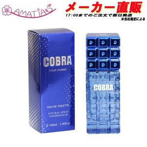 安心のメーカー直販 アマティアス コブラ オードトワレ EDT SP 100ml (あすつく 香水)|makelucky