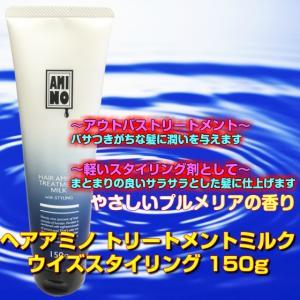 安心のメーカー直販 ヘア アミノ トリートメント ミルク with スタイリング 150g|makelucky