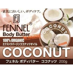 送料無料 フェネル ボディバター (ボディクリーム オーガニックオイル シアバター) ココナッツ 200g|makelucky