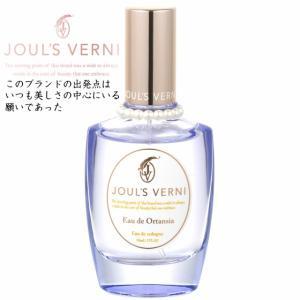 ジュールベルニ JOUL'S VERNI オーデオルタンシア フレグランス オーデコロン EDC SP 30ml (あすつく 香水)|makelucky