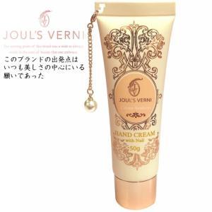 ジュールベルニ JOUL'S VERNI シトランボヌール ハンドクリーム with ネイル 50g (あすつく 香水)|makelucky