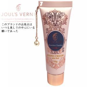 ジュールベルニ JOUL'S VERNI シュシュシャンブレ ハンドクリーム with ネイル 50g (あすつく 香水)|makelucky