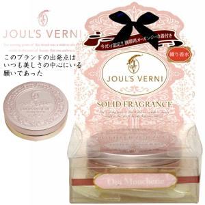 ジュールベルニ JOUL'S VERNI ウイ・モンシェリー ソリッド フレグランス 7g (あすつく 香水)|makelucky