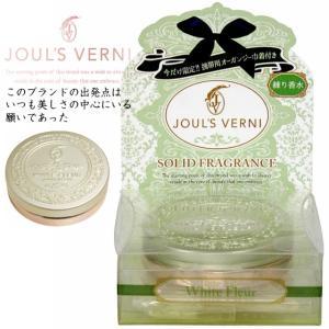 ジュールベルニ JOUL'S VERNI ホワイトフルール ソリッド フレグランス 7g (あすつく 香水)|makelucky
