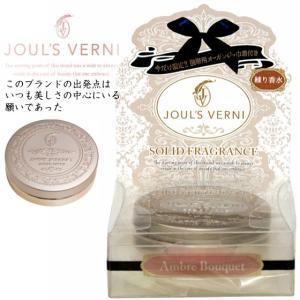 ジュールベルニ JOUL'S VERNI アンブルブーケ ソリッド フレグランス 7g (あすつく 香水)|makelucky