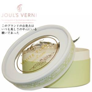 ジュールベルニ JOUL'S VERNI フレグランス ボディ パール パウダー ホワイトフルール 15g (あすつく 香水)|makelucky