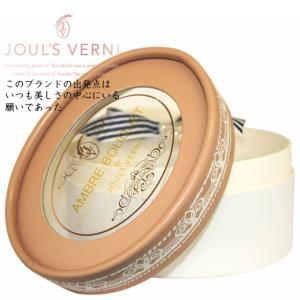 ジュールベルニ JOUL'S VERNI フレグランス ボディ パール パウダー アンブルブーケ 15g (あすつく 香水)|makelucky