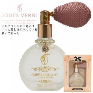 ジュールベルニ JOUL'S VERNI オーデコロン バルーンエディション アンブルブーケ 35ml (あすつく 香水)|makelucky
