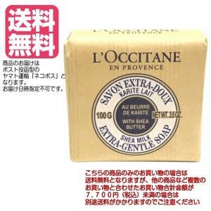 (アウトレット) ロクシタン L'OCCITANE シアソープ ミルク (化粧石けん) 100g makelucky