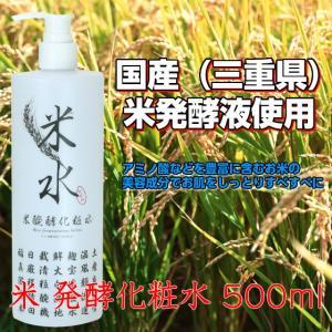 安心のメーカー直販 米 発酵 化粧水 500ml (大容量)|makelucky