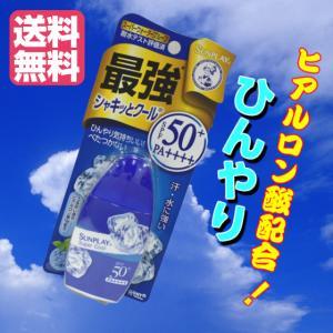 送料無料 メンソレータム サンプレイ スーパークール 30g (UV・日焼け止め乳液)|makelucky