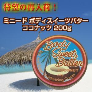 安心のメーカー直販 ミニード ボディスイーツバター (ボディバター ボディクリーム) ココナッツの香り 200g|makelucky