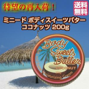 送料無料 安心のメーカー直販 ミニード ボディスイーツバター (ボディバター ボディクリーム) ココナッツの香り 200g|makelucky