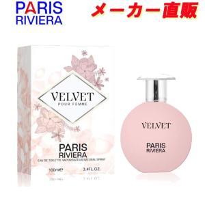 安心のメーカー直販 パリスリヴィエラ ヴェルヴェット オードトワレ EDT SP 100ml (あすつく 香水) (ヴァレンティノ ヴァレンティナ)タイプの香り|makelucky