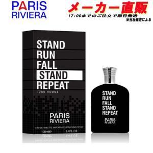 安心のメーカー直販 パリスリヴィエラ スタンドランフォールスタンドリピート EDT SP 100ml  (あすつく 香水) (キャロライナヘレラ 212 VIP メン)タイプの香り|makelucky