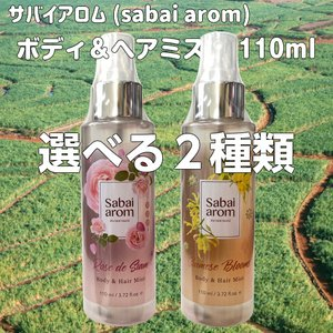 (選べる2種類) サバイアロム SABAI AROM ボディ&ヘアミスト 110ml|makelucky