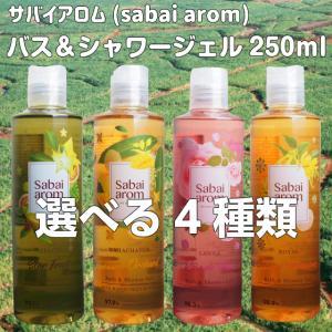 (選べる4種類) サバイアロム SABAI AROM バス&シャワージェル(ボディソープ)250ml|makelucky