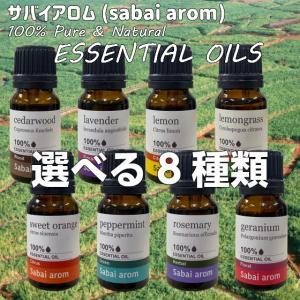 (選べる8種類) サバイアロム SABAI AROM エッセンシャルオイル 精油 10ml|makelucky