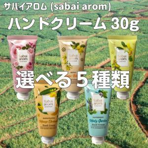(選べる5種類) サバイアロム SABAI AROM ハンドクリーム 30g|makelucky