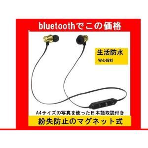 【日本で検品】LTG  Bluetooth ワイヤレス イヤホン 色はゴールド マイク付・ハンズフリ...