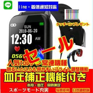 z スマートウォッチ  最安値 血圧 心拍数 防水 日本語対応 iphone Androidアンドロ...