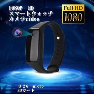 スマートウォッチ型 高画質ビデオカメラ☆長時間32G フルHD ピンホール ビデオカメラ 写真 録音