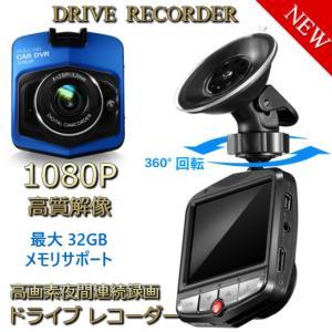 ドライブレコーダー ドラレコ  広角度  駐車監視 Gセンサ...