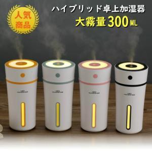 次亜塩素酸水対応 卓上加湿器 おしゃれ オフィス USBコード式 300ML LED 気化式 空焚き...
