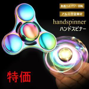 在庫処分 ハンドスピナー 高級 高速ハンドスピナーレインボー メール便 おもちゃ 知育玩具