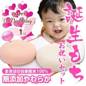 おいしい誕生餅 紅白あわせて1升 わらじ・風呂敷付 makiba-mochi