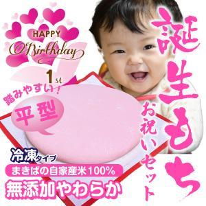 おいしい誕生餅 紅白あわせて1升(平型/冷凍タイプ) わらじ・風呂敷付 makiba-mochi