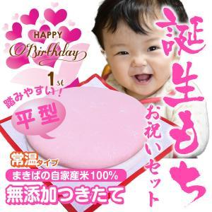 おいしい誕生餅 紅白あわせて1升(平型/常温タイプ) わらじ・風呂敷付 makiba-mochi