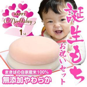 おいしい誕生餅 紅白各1升 わらじ・風呂敷付 makiba-mochi