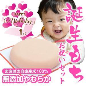 おいしい誕生餅 紅のみ1升 わらじ・風呂敷付 makiba-mochi