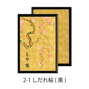 18-2-1 蒔絵朱印帳 しだれ桜(黒) ・金地|makie