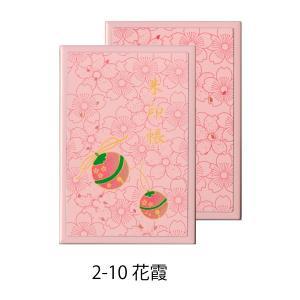 18-2-10 蒔絵朱印帳 花霞|makie
