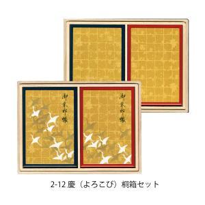 18-2-12 蒔絵朱印帳 慶(よろこび)桐箱セット 霧箱入・金地セット|makie