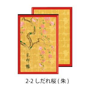 18-2-2 蒔絵朱印帳 しだれ桜(朱) ・金地|makie