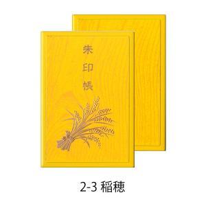 18-2-3 蒔絵朱印帳 稲穂|makie