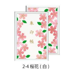 18-2-4 蒔絵朱印帳 桜花(白)|makie