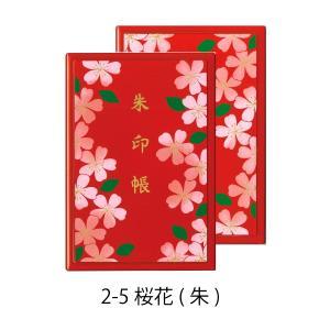 18-2-5 蒔絵朱印帳 桜花(朱)|makie
