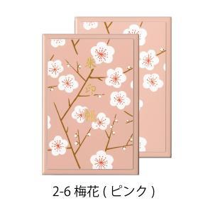 18-2-6 蒔絵朱印帳 梅花(ピンク)|makie