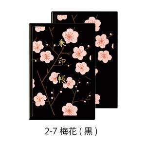 18-2-7 蒔絵朱印帳 梅花(黒)|makie