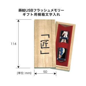 漆器(蒔絵)仕上げ USBフラッシュメモリー・ギフト用桐箱 文字入れ|makie