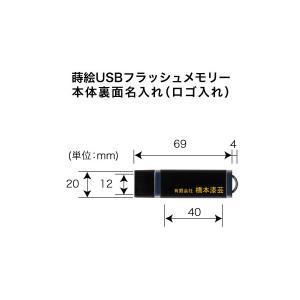 漆器(蒔絵)仕上げ USBフラッシュメモリー・本体裏面 名入れ(ロゴ入れ)|makie
