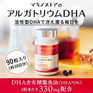 アルガトリウムDHA 活性型DHA サプリメント90粒入り(30日分) 美容 エイジングケア 美白 makino